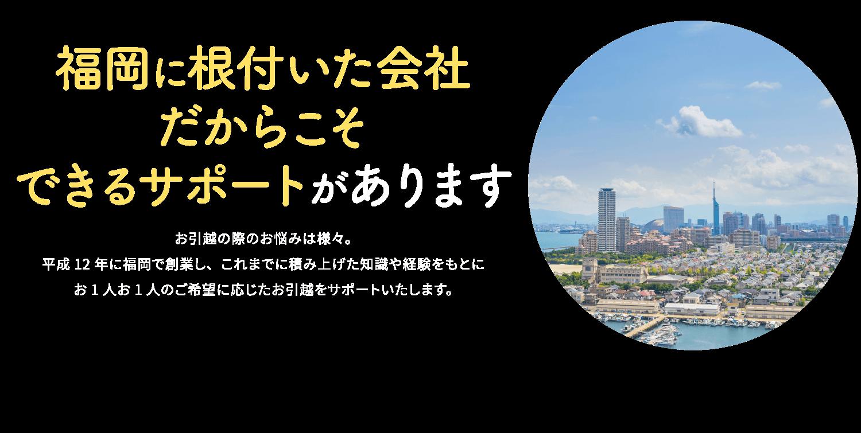 福岡に根付いた会社だからこそできるサポートがあります